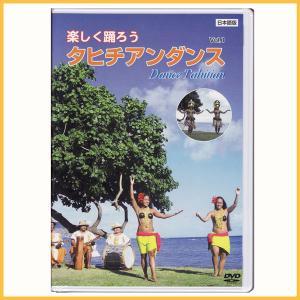 タヒチアンダンスレッスンDVD  楽しく踊ろうタヒチアンダンスvol.1 DANCE TAHITIAN (日本語版・DVD) メール便で全国送料100円|tahiti-surf
