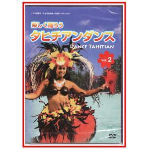 タヒチアンダンスレッスンDVD 楽しく踊ろうタヒチアンダンスvol.2 DANCE TAHITIAN アフロア・アパリマ実践振付で収録 メール便で全国送料100円|tahiti-surf