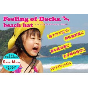 ビーチハット UVカット加工 キッズサイズ53cm&レディースサイズ57cm Feeling of decks キャップ  海・山・プールに大活躍! 紫外線対策 熱中症予防 |tahiti-surf