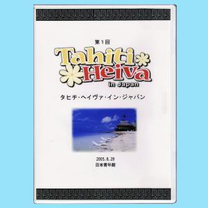 DVD 第1回 タヒチ・ヘイヴァ・イン・ジャパン2005 公式DVD (Tahiti Heiva|tahiti-surf