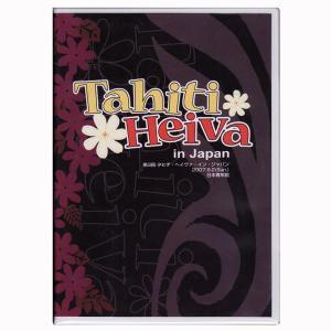 DVD 第3回 タヒチ・ヘイヴァ・イン・ジャパン2007 公式DVD4枚組(Tahiti Heiva) メール便で全国送料100円|tahiti-surf