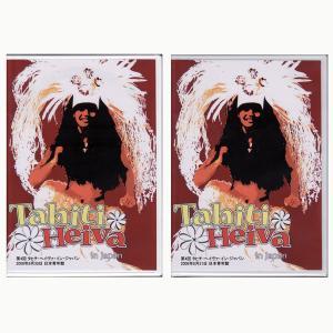 DVD 第4回 タヒチ・ヘイヴァ・イン・ジャパン2008 (Tahiti Heiva) メール便で全国送料100円|tahiti-surf
