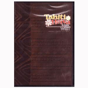 DVD 第1回 タヒチ・ヘイヴァ・イン・ジャパン WEST公式DVD 3枚組み タヒチアンダンス|tahiti-surf
