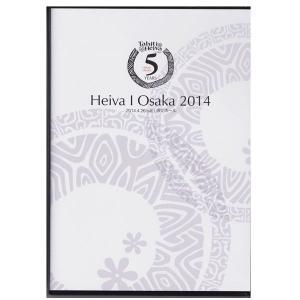 DVD 第5回 タヒチ・ヘイヴァ・イン・ジャパン WEST 2014 公式DVD 4枚組み Tahiti Heiva in Japan WEST 大阪 タヒチアンダンス|tahiti-surf