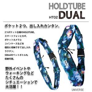ベルト型ポーチ HOLD TUBE DUAL ホールドチューブ デュアル ウェストポーチ 送料無料※但し沖縄県、離島へのお届けは別途料金|tahiti-surf