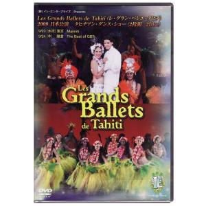 セール価格!!Les Grands Ballets de Tahiti  レ・グラン・バレエ・タヒチ 2009年日本公演収録・DVD2枚組 タヒチアンダンスショ- メール便で全国送料100円|tahiti-surf