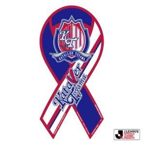 リボンマグネット RibbonMagnet サッカーJリーグシリーズ カターレ富山 Jリーグ公認商品 レビューを書いてポイント3倍 メール便で送料無料|tahiti-surf