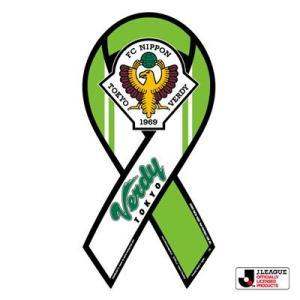 リボンマグネット RibbonMagnet サッカーJリーグシリーズ 東京ヴェルディ Jリーグ公認商品 レビューを書いてポイント3倍 メール便で送料無料|tahiti-surf