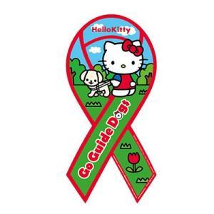 リボンマグネット RibbonMagnet ハローキティ お散歩 盲導犬育成支援 Hello Kitty クロネコDM便で送料無料 レビューを書いてポイント3倍 |tahiti-surf