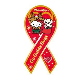 リボンマグネット RibbonMagnet ハローキティ クリスマス 盲導犬育成支援 Hello Kitty クロネコDM便で送料無料 レビューを書いてポイント3倍 |tahiti-surf