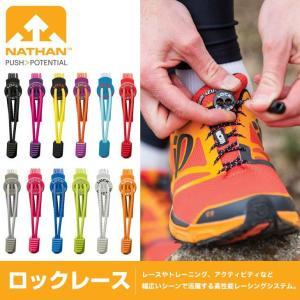 NATHAN ネイサン ロックレース LOCK LACES 結ばない靴ひも クツヒモ ウォーキング ジョギングマラソン クロネコDM便で送料無料 tahiti-surf