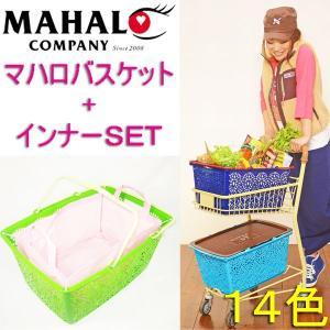 マハロバスケット+インナーバック(ピンク)セット MAHALO BASKET オリジナルインナー 送料無料 離島・沖縄県は除く かご型 レビューを書いてポイント3倍|tahiti-surf