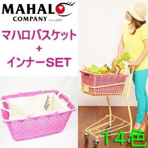 マハロバスケット+インナーバック(アイボリー)セット MAHALO BASKET オリジナルインナー 送料無料 離島・沖縄県は除く レビューを書いてポイント3倍!|tahiti-surf