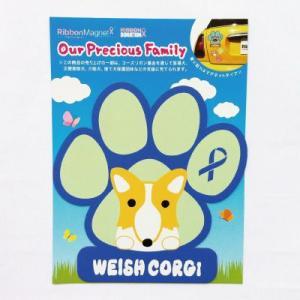リボンマグネット ドッグシリーズ パウリボン ウェルシュコーギー Lサイズ DOG 売上の一部が募金 支援 盲導犬 介助犬 愛護 メール便で送料無料|tahiti-surf