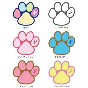 リボンマグネット ドッグシリーズ パウリボン Sサイズ 12色 DOG 売上の一部が募金 支援 盲導犬 介助犬 動物愛護 メール便で送料100円|tahiti-surf