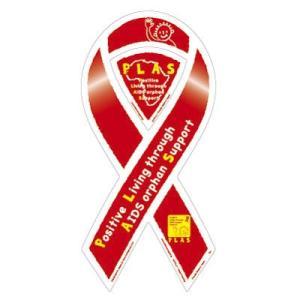 リボンマグネット レッドリボン RED RIBBON PLAS エイズ孤児支援 クロネコDM便で送料無料 レビューを書いてポイント3倍|tahiti-surf