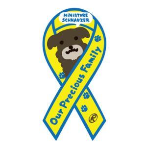 リボンステッカー Ribbon Sticker/ドッグシリーズ  ミニチュアシュナウザー(イエロー)シール DOG 犬  売上の一部が募金に メール便で送料100円|tahiti-surf
