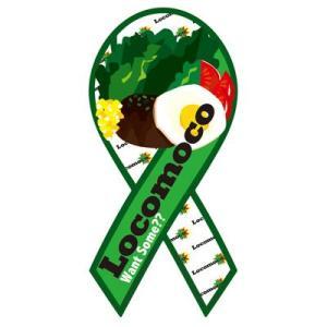セール!1,080円→690円 オハナリボンステッカー Ohana Ribbon ロコモコ locomoco ハワイとリボンのコラボシール メール便で送料無料|tahiti-surf