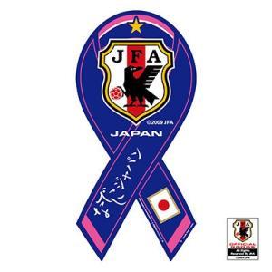 リボンマグネット RibbonMagnet サッカー日本代表女子チーム なでしこジャパン 2nd レビューを書いてポイント3倍 メール便で送料無料|tahiti-surf