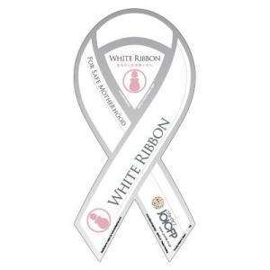 リボンマグネット RibbonMagnet ホワイトリボン 世界中の妊産婦を守る クロネコDM便で送料無料 レビューを書いてポイント3倍 |tahiti-surf