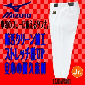 【MIZUNO】ミズノ 野球用練習着 少年用ユニフォームパンツ ヒザ2重 12jd6f8001|tai-spo