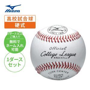 【MIZUNO】ミズノ 硬式ボール カレッジリーグ高校試合球 1ダース売り 1bjbh10300|tai-spo