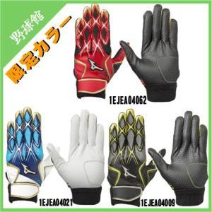 【MIZUNO】ミズノ 一般用 バッティング手袋 セレクトナイン 両手用 限定商品 1ejea04009 1ejea04062 1ejea04021|tai-spo