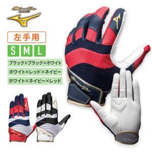 【MIZUNO】ミズノ Mizuno Pro ミズノプロ 守備用手袋 捕手用 1ejed160|tai-spo