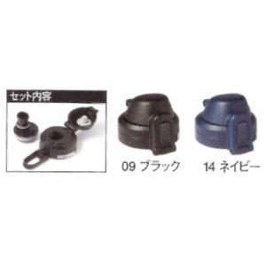 ★ 【MIZUNO】ミズノ ステンレス クールボトル用交換栓セット 2za2210|tai-spo