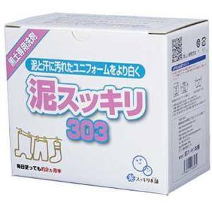 【泥スッキリ本舗】黒土専用洗剤「泥スッキリ303」 2za590-303