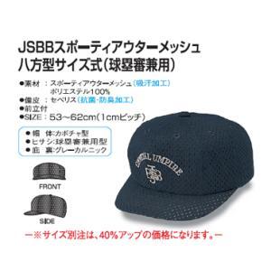 ★ 【Young】ヤング JSBB公認審判帽子 スポーツアウターメッシュ八方型サイズ式(球塁審兼用) 7643|tai-spo
