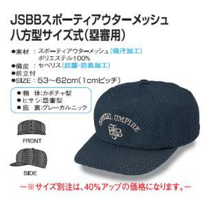 ★ 【Young】ヤング JSBB公認審判帽子 スポーツアウターメッシュ八方型サイズ式(塁審用) 7645|tai-spo