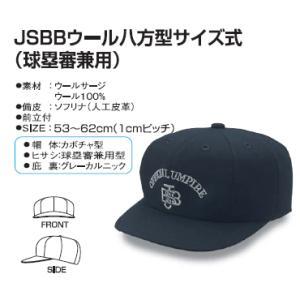 ★ 【Young】ヤング JSBB公認審判帽子 ウール八方型サイズ式(球塁審兼用) 7653|tai-spo