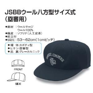 ★ 【Young】ヤング JSBB公認審判帽子 ウール八方型サイズ式(塁審用) 7655|tai-spo