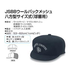 ★ 【Young】ヤング JSBB公認審判帽子 ウールバックメッシュ八方型サイズ式(球審用) 7660|tai-spo
