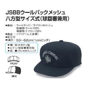 ★ 【Young】ヤング JSBB公認審判帽子 ウールバックメッシュ八方型サイズ式(球塁審兼用) 7663|tai-spo