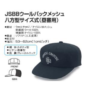 ★ 【Young】ヤング JSBB公認審判帽子 ウールバックメッシュ八方型サイズ式(塁審用) 7665|tai-spo