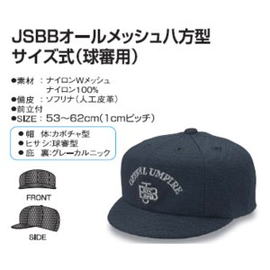 ★ 【Young】ヤング JSBB公認審判帽子 オールメッシュ八方型サイズ式(球審用) 7680|tai-spo