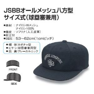★ 【Young】ヤング JSBB公認審判帽子 オールメッシュ八方型サイズ式(球塁審兼用) 7683|tai-spo