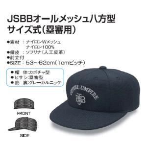 ★ 【Young】ヤング JSBB公認審判帽子 オールメッシュ八方型サイズ式(塁審用) 7685|tai-spo