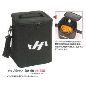【HATAKEYAMA】ハタケヤマ グラブボックス ba-60|tai-spo