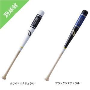 【asics】アシックス トレーニング用バット スターフォース 実打可能 85cm bbhtr3|tai-spo