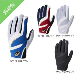 【asics】アシックス 守備用手袋 ゴールドステージ 片手用 beg171|tai-spo