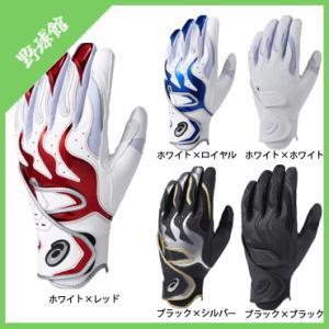 【asics】アシックス バッティング用手袋 両手用 beg270|tai-spo