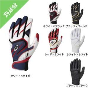 【asics】アシックス バッティング用手袋 ネオリバイブ 両手用 beg272|tai-spo