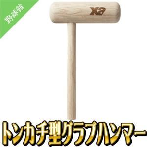 【Xanax】ザナックス 野球 グラブハンマー トンカチ型 bgf21|tai-spo