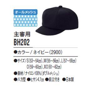 ★ 【ZETT】ゼット 主審用審判帽子(オールメッシュ) bh202|tai-spo