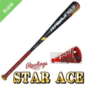 【Rawlings】ローリングス ジュニア軟式用バット 少年用 STAR ACE bj7sm|tai-spo