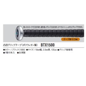 【ZETT】ゼット 凸凹グリップテープ btx1500|tai-spo