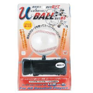 【UNIX】ユニックス スロー&キャッチトレーナー Uボール 硬式 bx72-35|tai-spo